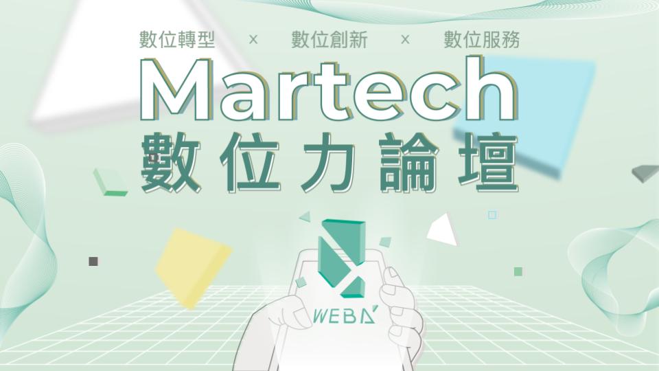 WEBA Martech 數位力論壇